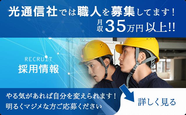 光通信社では職人を募集してます!月収35万円以上!! やる気があれば自分を変えられます! 明るくマジメな方ご応募ください